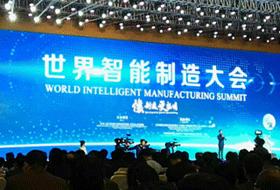 世界智能制造大会开幕 三星展示多项全球领先科技