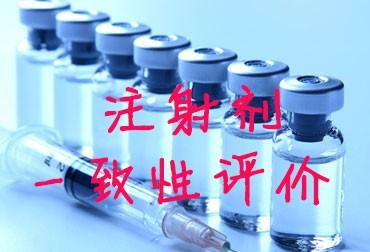 注射剂VS口服固体bob官方下载链接 仿制药一致性评价的市场分析