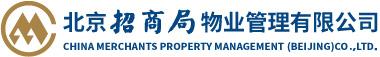 北京招商局物业管理有限公司