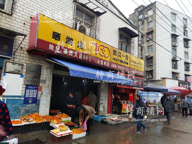 武昌南湖餐饮外卖店急转