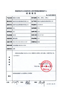 試驗報告4