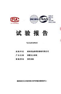 試驗報告3