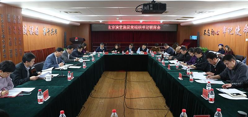 北京演艺集团召开党组织书记联席会