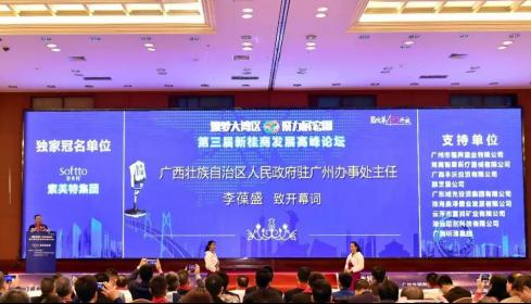 我协会理事长周永章出席第三届新桂商发展高峰论坛