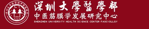 深圳大学医学部中医筋膜学发展研究中心