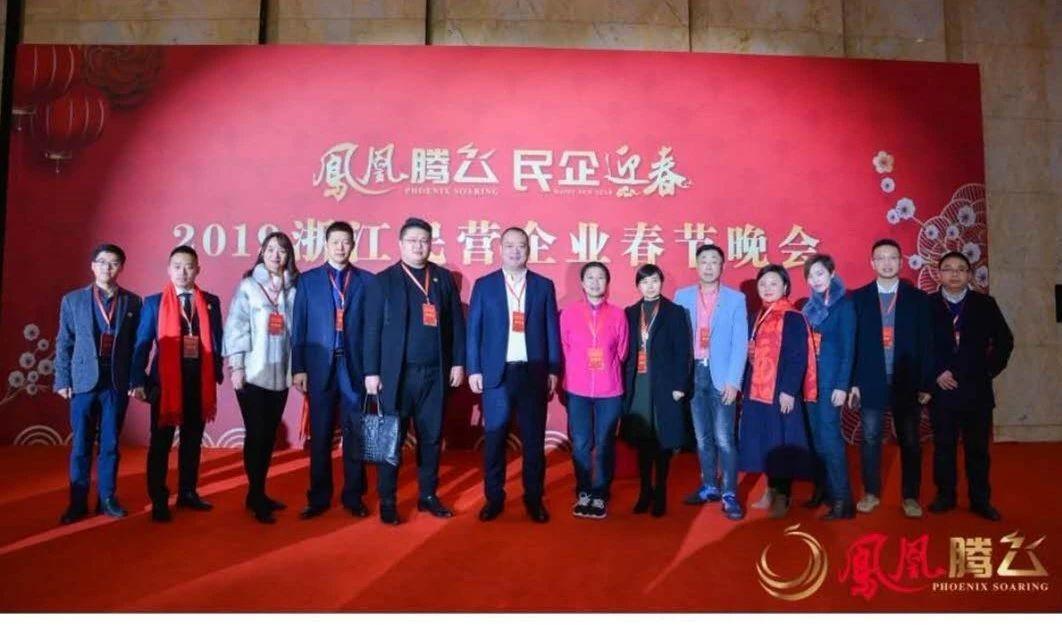 2019浙江民营企业春节晚会在精彩纷呈中圆满落幕