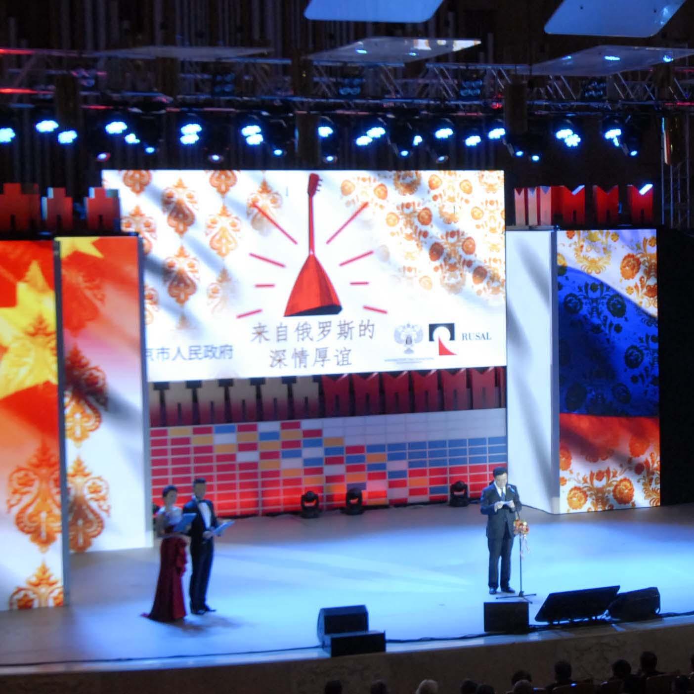 2012北京中山堂俄罗斯国家音乐会