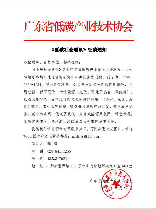 《87彩店手机客户端社会通讯》稿件征集通知