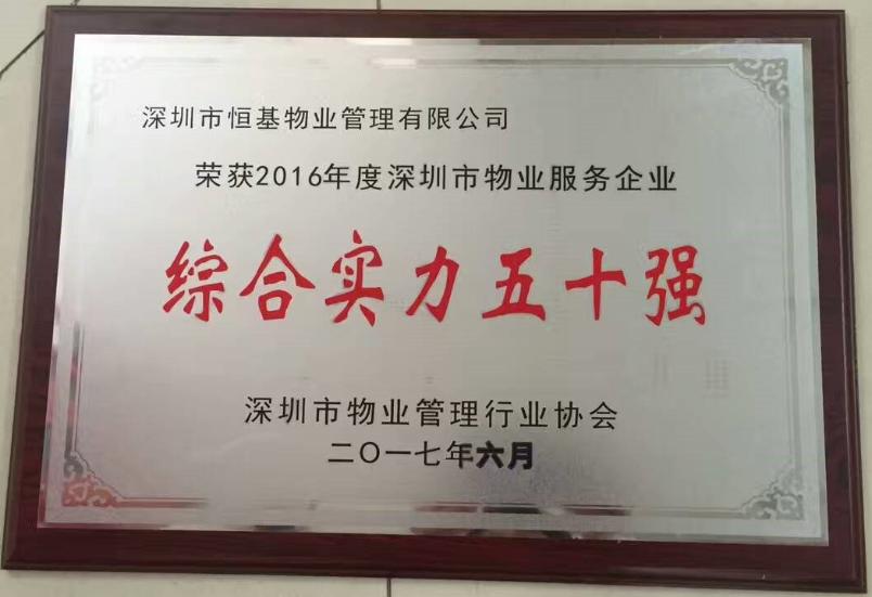 """贝博论坛物业蝉联荣获2016年""""深圳市物业服务企业综合实力五十强""""称号"""