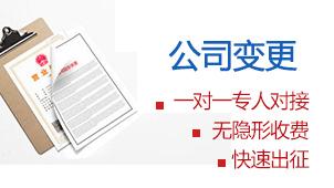上海公司变更