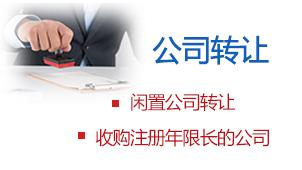 上海公司转让