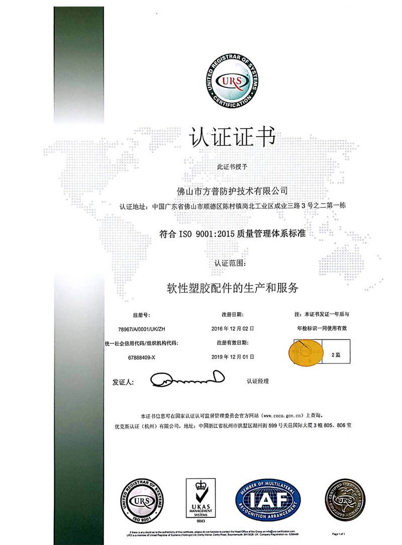 ISO9001:2015国际质量管理体系认证