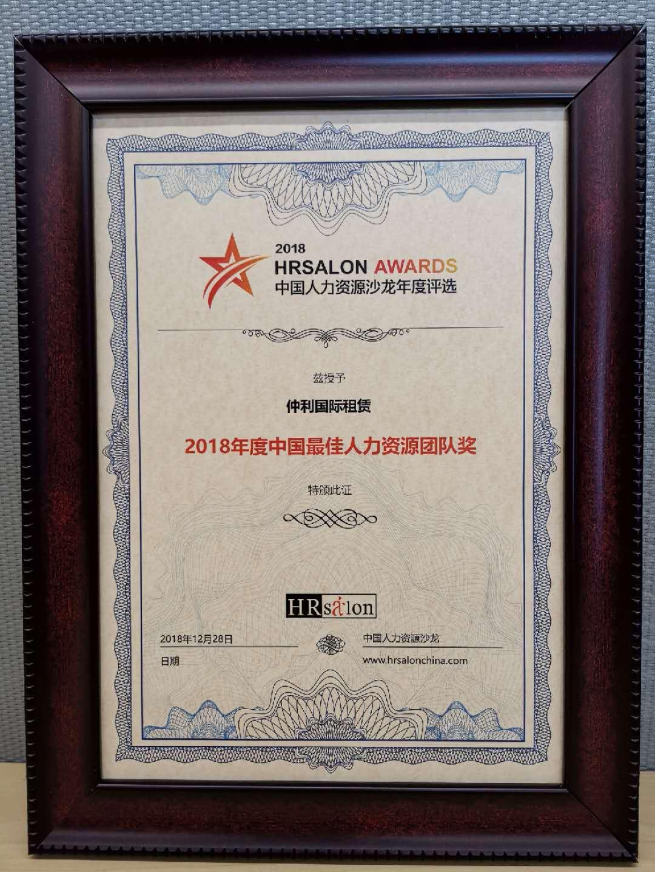 2018年度中国最佳人力资源团队奖