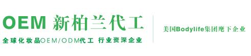 化妝品代加工,廣州市新柏蘭生物制品有限公司