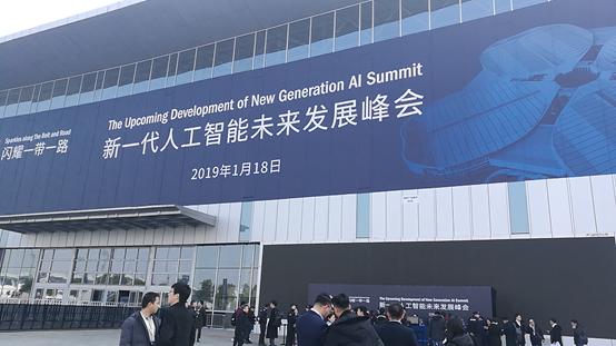 """公司参加""""新一代人工智能未来发展峰会"""" """"智通宝——J-AI安全智能交警项目""""准备引资"""
