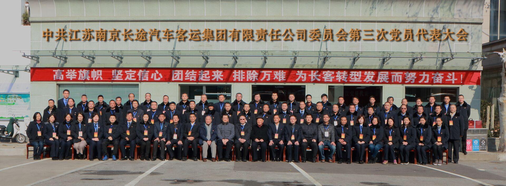 南京长客集团第三次党员代表大会隆重召开