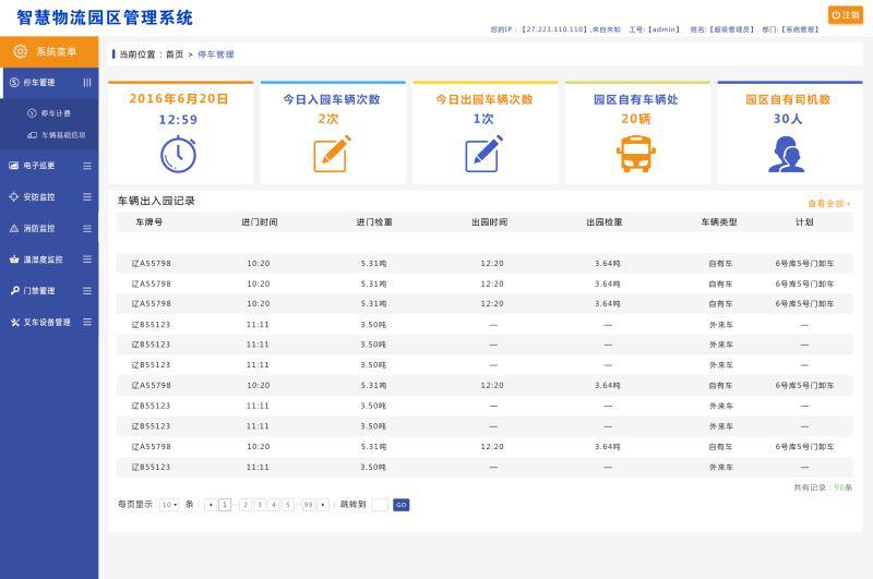 jingjibao物流管理系统