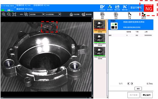 金属件螺纹孔螺纹有无视觉检测