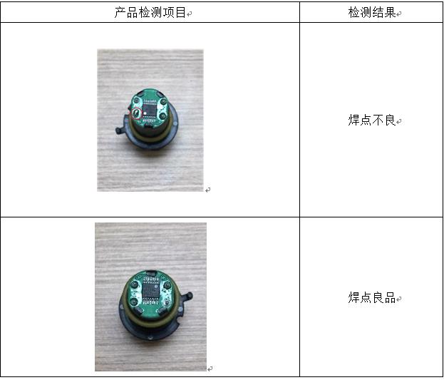 焊点+胶圈检测