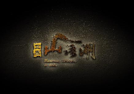 亚太山语湖商业地产项目