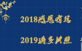 挥别2018,拥抱2019! PK拾后2计划集团恭祝您元旦快乐!