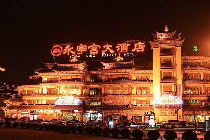永宁宫大酒店