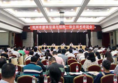 亚搏2018手机app下载yabo16app参加郑州市建筑保温与结构一体化技术培训会