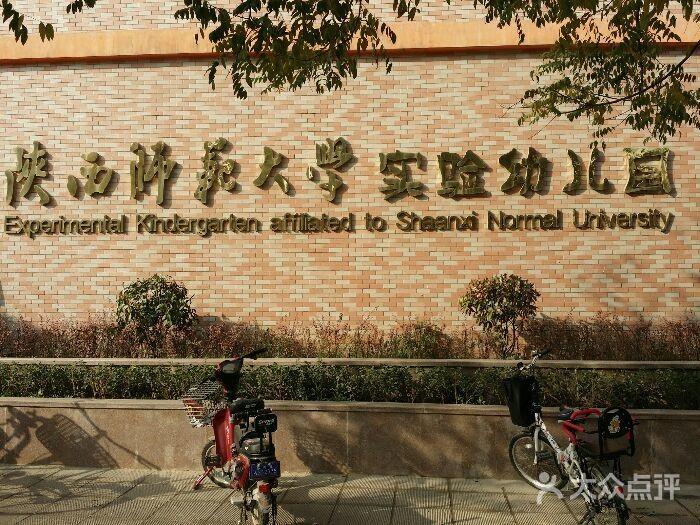陕西省师范大学实验小学和幼儿园