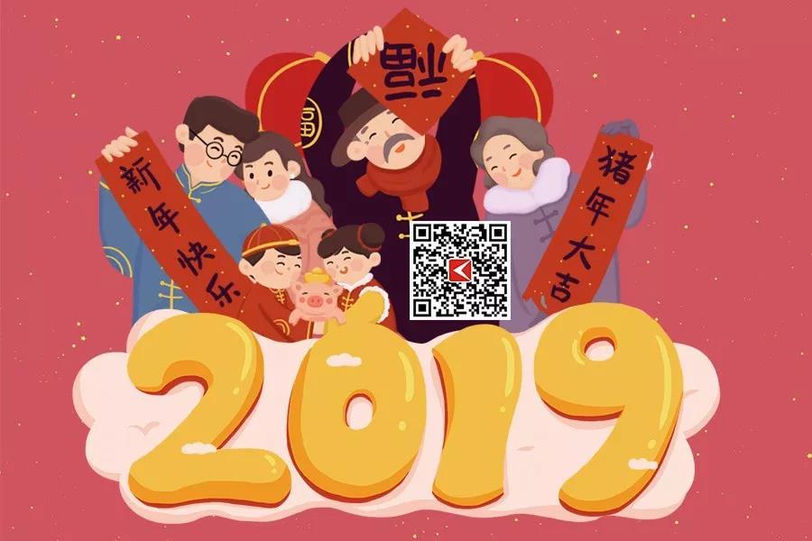 2019 猪年大吉