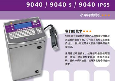 电芯喷码机/二维码喷码机/条码喷码机