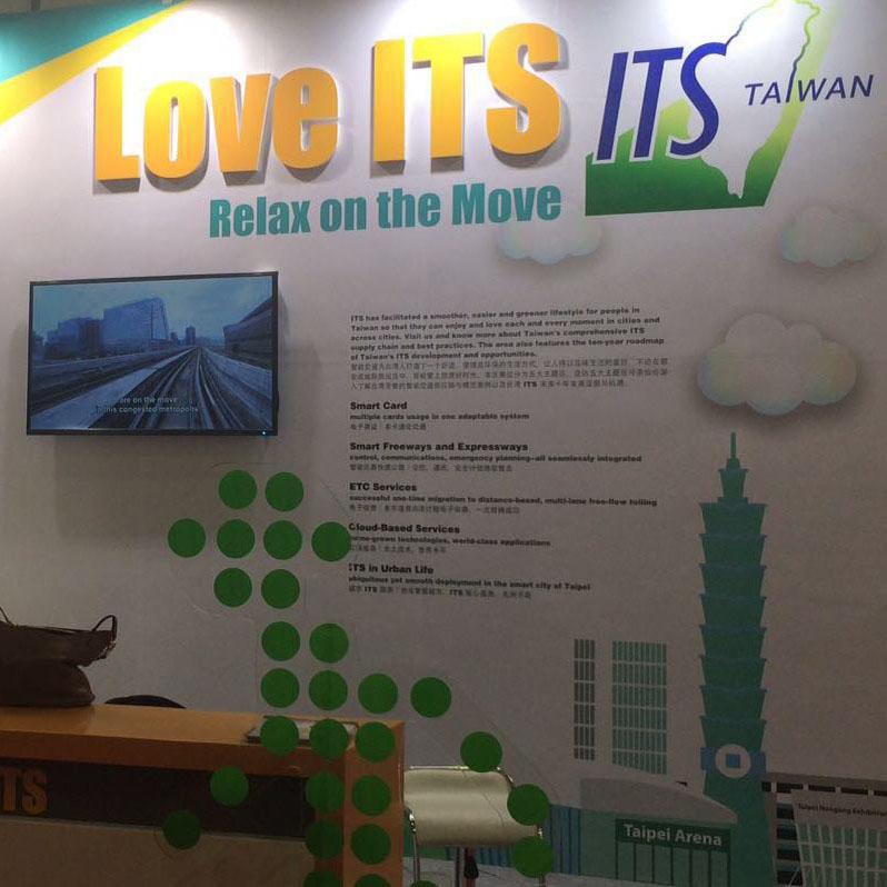 2015中国南京第14届智能型运输系统亚太论坛ITS