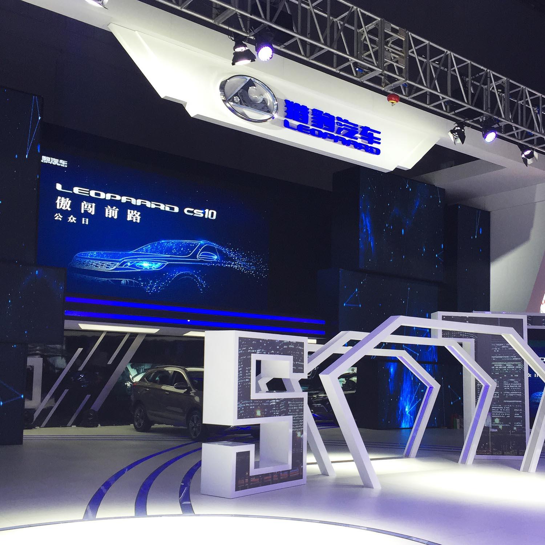 2015上海beplay体育官方下载汽车工业展览会