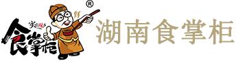湖南食掌柜农业科技发展有限公司
