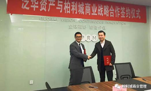 千赢国际下载与泛华资产达成战略合作,全方位提升不动产金融领域服务