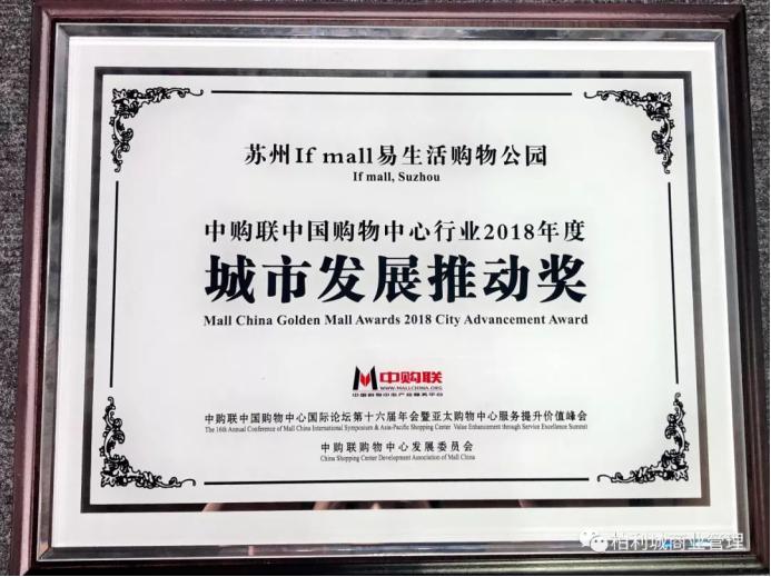 """千赢国际下载获中购联Mall China 2018两项大奖,""""销售+商管""""新业务模块助力开发商存量快速去化"""