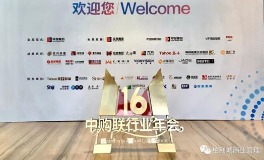 """亚博体育官方在线获中购联Mall China 2018两项大奖,""""销售+商管""""新业务模块助力开发商存量快速去化"""