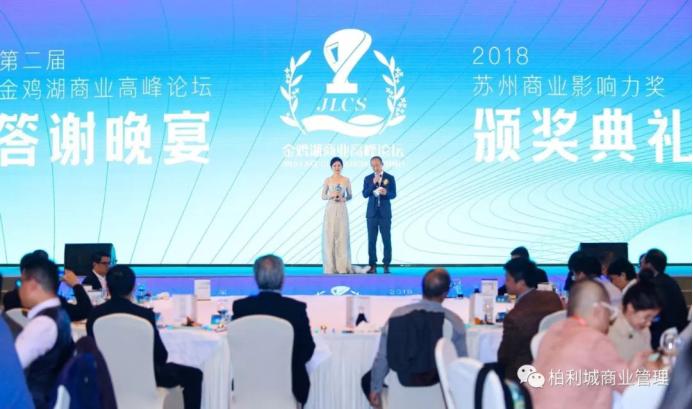 千赢国际下载助力第二届金鸡湖商业高峰论坛圆满落幕!