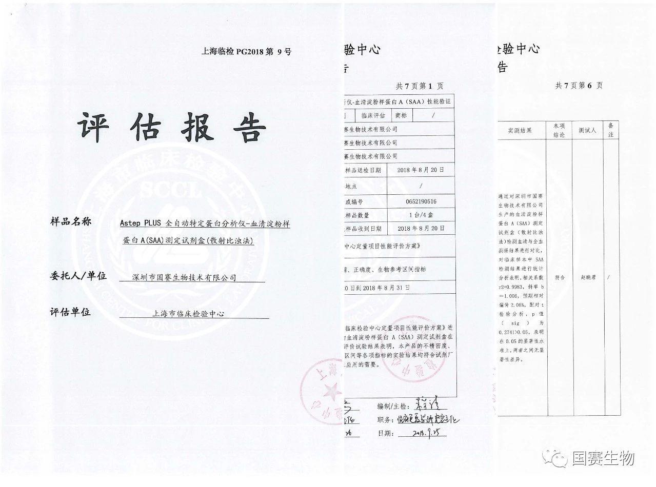 国赛生物SAA通过上海市临检中心性能验证