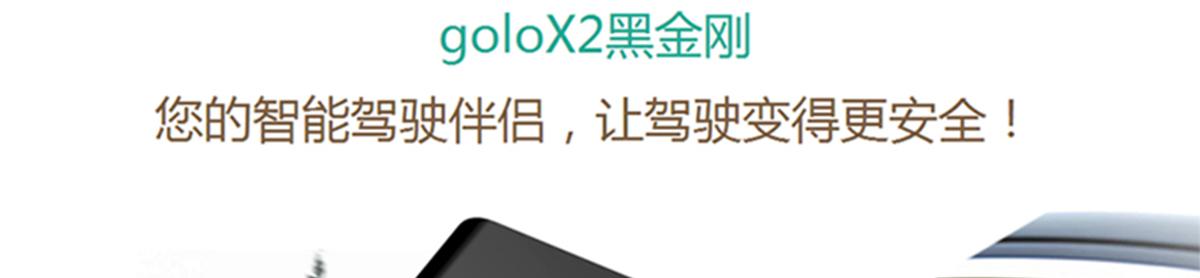 goloX2黑金刚