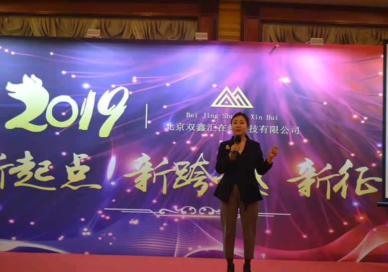 北京双鑫汇在线科技有限公司2018年度总结会