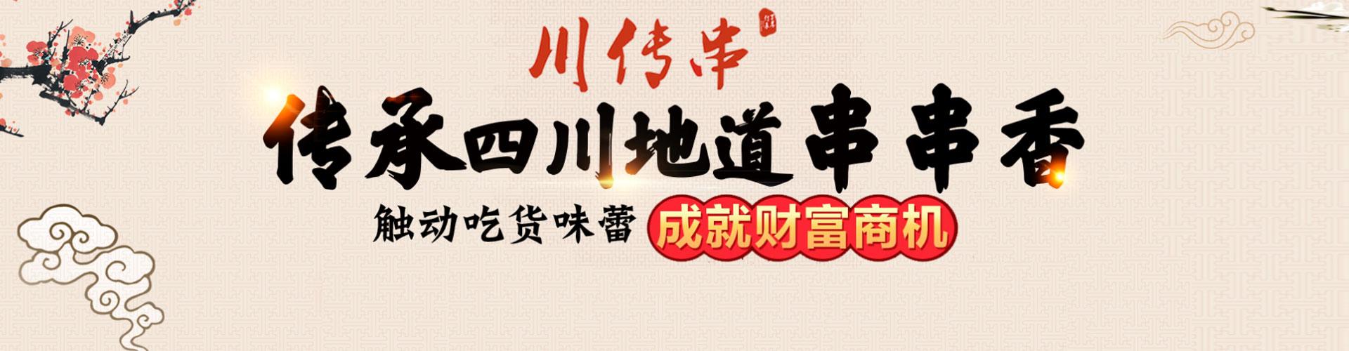 串串香火锅加盟