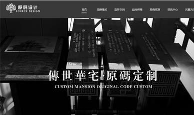 重庆原码室内设计有限公司