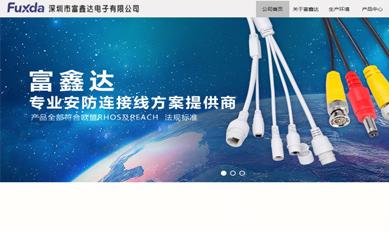 深圳市富鑫达电子有限公司