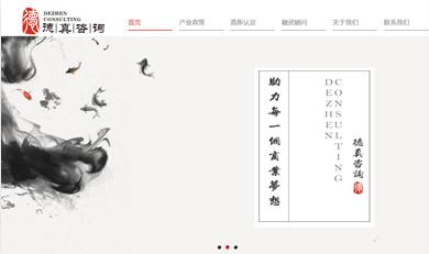 深圳市德真企业管理咨询有限责任公司