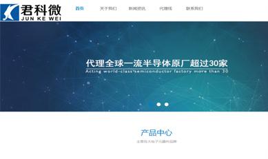 深圳市君科微科技有限公司
