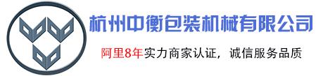 自动定量包装机,杭州中衡包装机械有限公司