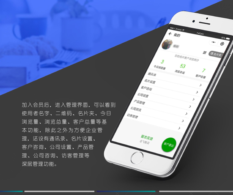 飞联客-新型营销利器