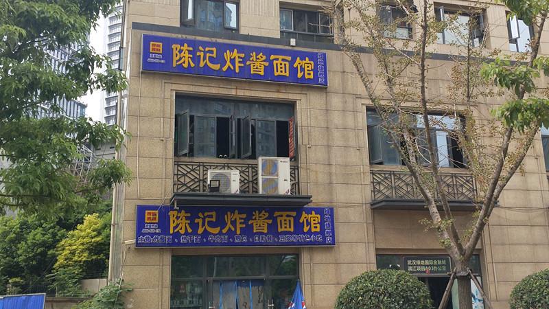 徐家棚 180平盈利快餐店整体转让.
