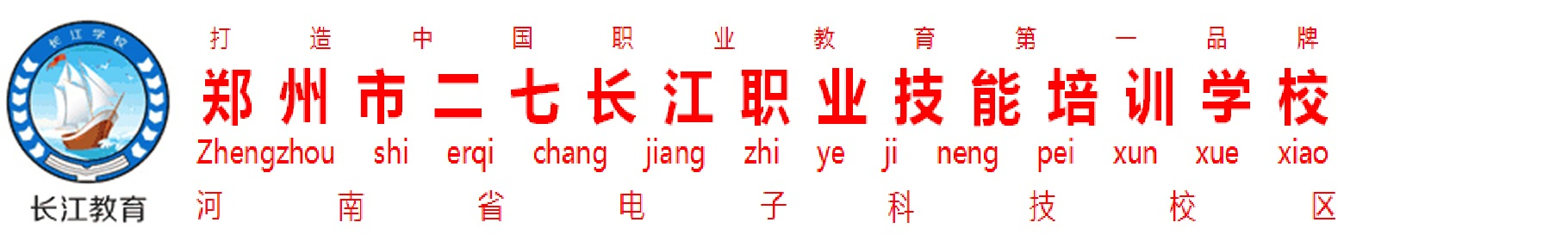 郑州厨师培训机构,郑州市二七长江职业技能培训学校