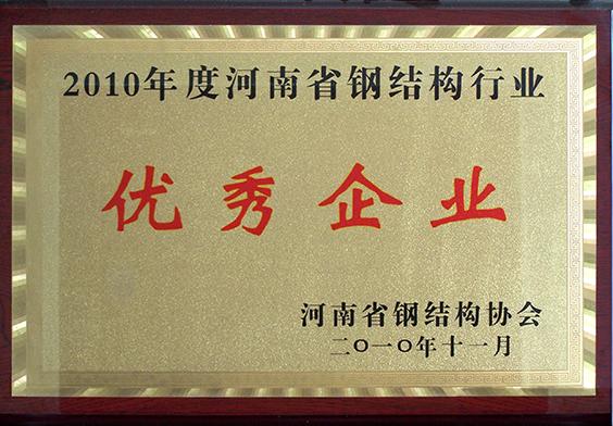 河南省钢结构行业 优秀企业